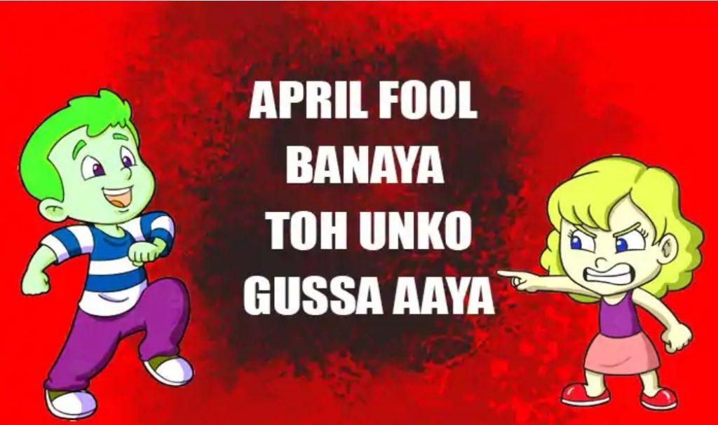 April fool banaya to unko gussa aaya